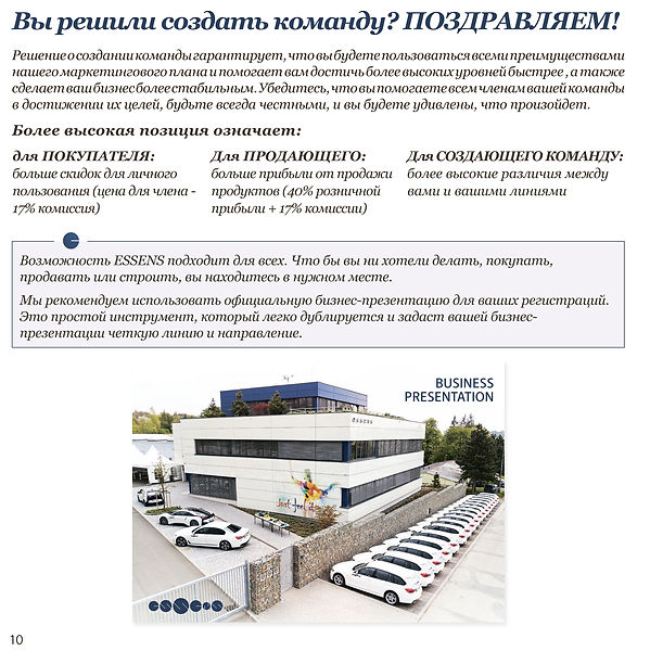 marketing-plan2018-ru-10.jpg