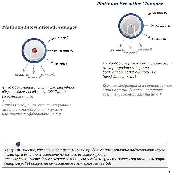 marketing-plan2018-ru-19.jpg
