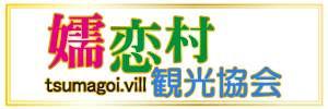 嬬恋村観光協会バナー.jpg