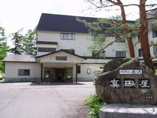 ホテル鹿沢 真田屋