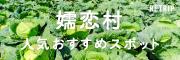 デザインA_AC_嬬恋_180×60_2.png