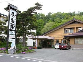 新鹿沢温泉 鹿鳴館