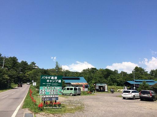 バラギ高原  キャンプ場