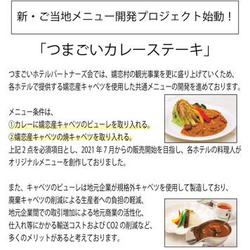 新・ご当地メニュー開発プロジェクト始動!