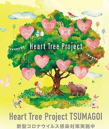 heart tree project tsumagoi-min.jpg