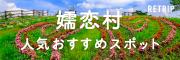 デザインA_AC_嬬恋_180×60_1.png