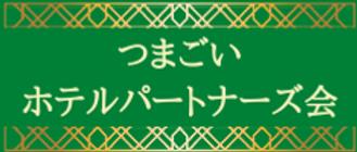 つまごいホテルパートナーズ会バナー.webp