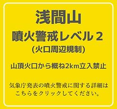 浅間山レベル2.png