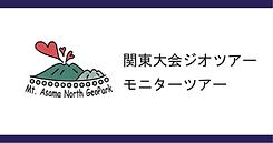 関東大会ジオツアー.png