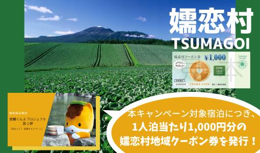 嬬恋村クーポン券‗ググっとぐんまバナー用.png