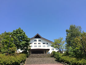 東海大学  嬬恋高原研修センター