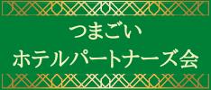 つまごいホテルパートナーズ会バナー.png