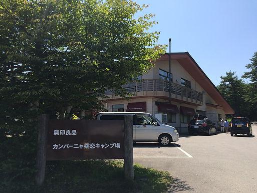 無印良品カンパーニャ  嬬恋キャンプ場