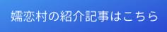 嬬恋村の紹介はこちら (1).png
