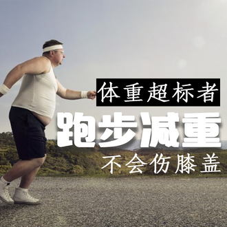 研究发现:【体重超标者】跑步减重不会伤膝盖!