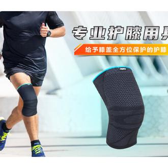 【德国著名品牌】最专业的护膝用具Ugoku