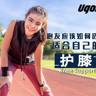 喜欢运动的你,该如何选择适合自己的【护膝】