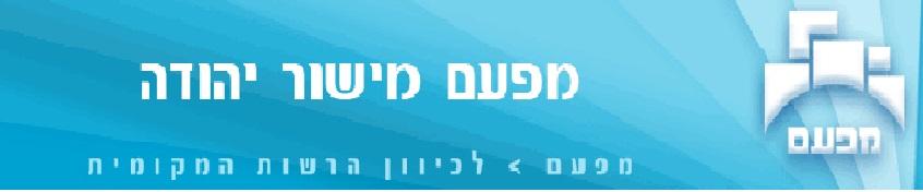 מפעמ-מישור יהודה