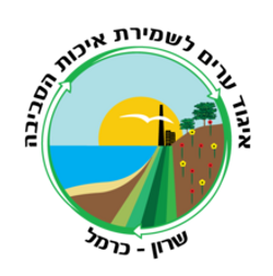 איגוד ערים איכות סביבה שרון כרמל