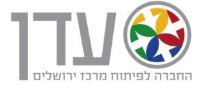 חברת עדן פיתוח מרכז ירושלים