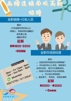 【品牌连锁学校高薪招聘】