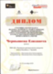 Чернышева Башмет.jpg