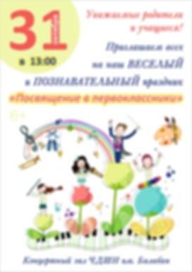 Посвящение в первоклассники -2019-2020.j