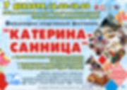 Афиша Катерина-санница 2019..jpg