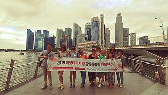 2019 아모레광양-싱가폴1.jpg