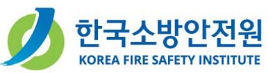 한국소방안전원.PNG
