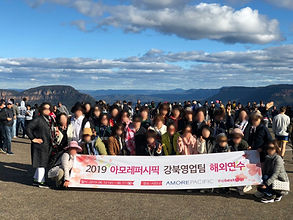 2019 아모레강북-시드니1.jpg