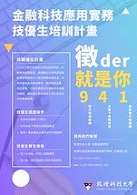 優化技職招生海報.png