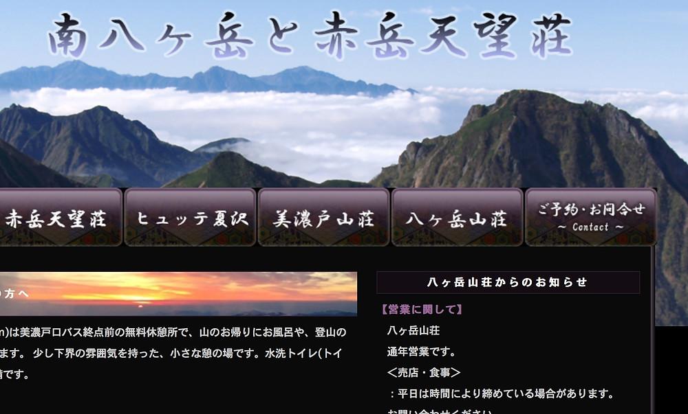 MH audio, 八ヶ岳山荘、美濃戸口、赤岳展望荘、ユッテ夏沢、美濃戸山荘