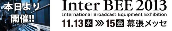 interbee2013_02.jpg