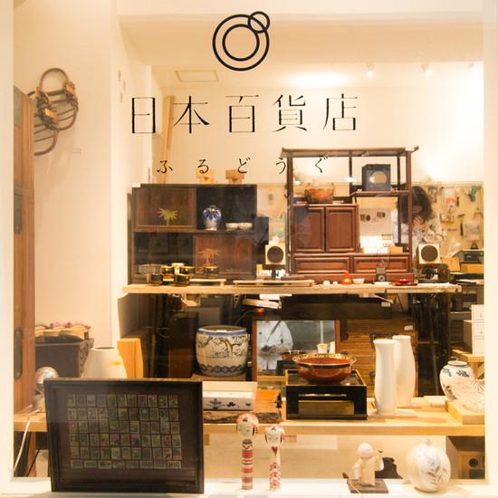 「日本百貨店 ふるどうぐ」さんでWAON、DA-1聴けます