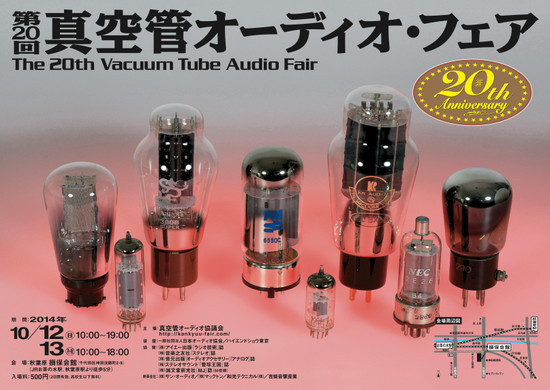 20th_tube_audio_fair_2014_2.jpg