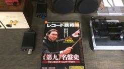 「レコード芸術 (音楽之友社)」にMHaudioが紹介されました!