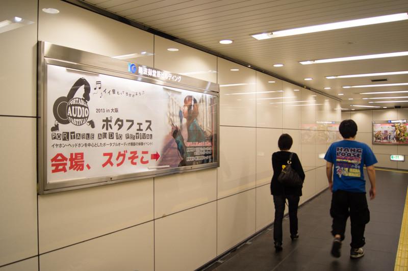 ポタフェス大阪(レポ1)1日目、開始直前まで