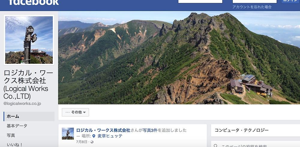 MH audio, 八ヶ岳山荘、ロジカルワークス、山ツイ、山ツイッター