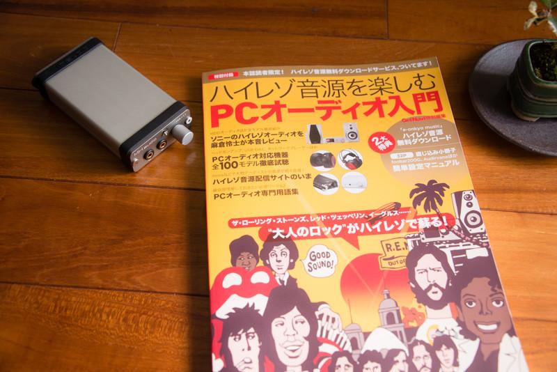 「ハイレゾ音源を楽しむ・PCオーディオ入門」にHA-11掲載されました