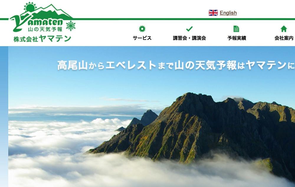MH audio, 八ヶ岳山荘、ヤマテン