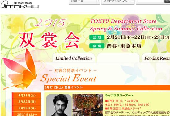 tokyu_soshokai_01.jpg