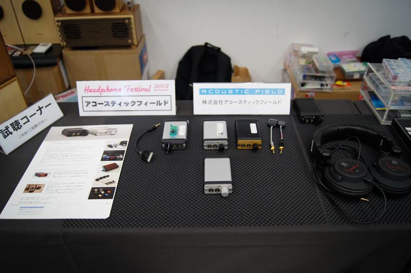 秋のヘッドフォン祭2012(報告1)展示など