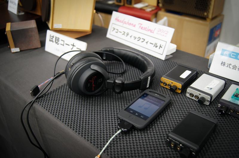 秋のヘッドフォン祭2012(報告3)、アコースティックフィールドブース