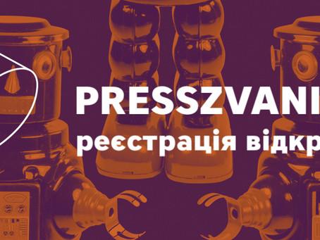 Відкрита реєстрація премії PRESSZVANIE