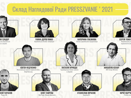 Вітаємо нових членів Наглядової Ради Всеукраїнської журналістської премії PRESSZVANIE'2021
