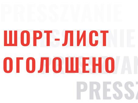 Шорт-лист номінантів на премію PRESSZVANIE