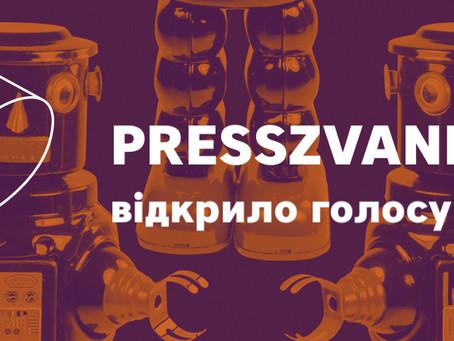 Розпочалося голосування в премії PRESSZVANIE