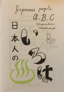 Japanese People A.B.C.