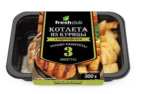 Котлета из курицы грилье с картофелем